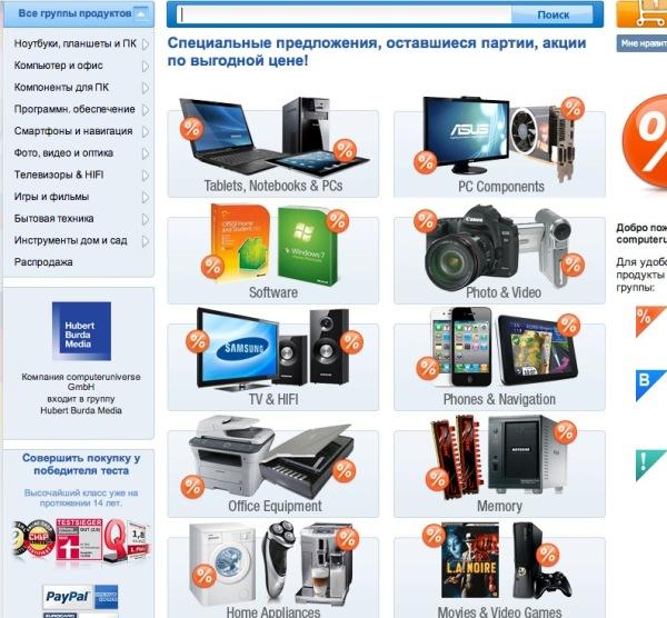 которые немецкие товары интернет магазин Орбитум для комфортной