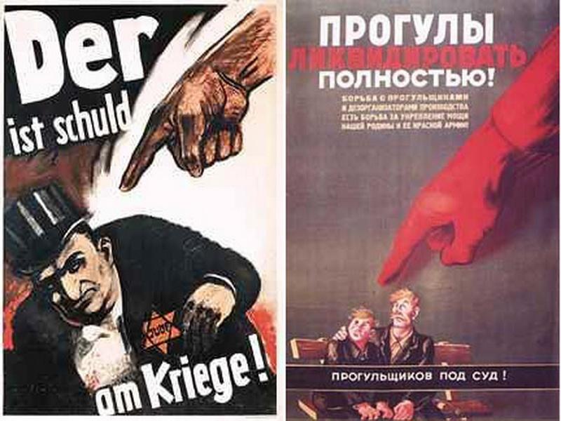 Агітаційні плакати СРСР і Третього Рейху 3
